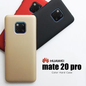 商品名称 Huawei Mate20 Pro カラフルハードケース  商品説明 ポリカーボネートとい...