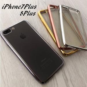 スマホケース iPhone8 Plus ケース アイフォン8 プラス / アイフォン7 プラス  カバー asobi-club
