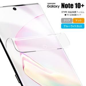 Galaxy Note10+ フィルム 液晶保護フィルム 保護フィルム ギャラクシー ノート10 プ...