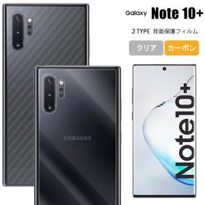 Galaxy Note10+ フィルム 背面保護フィルム 保護フィルム ギャラクシー ノート10 プ...