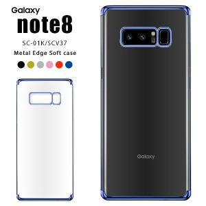 商品名称 Galaxy Note8 SC-01K SCV37 メタルエッジソフトケース  商品説明 ...