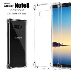 商品名称 Galaxy Note8 SC-01K SCV37 耐衝撃TPUソフトケース  商品説明 ...