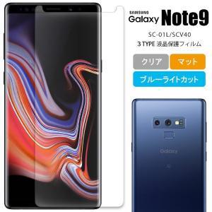 液晶保護フィルム Galaxy Note9 フィルム 保護フィルム ギャラクシー ノート9 SC-01L SCV40 シート asobi-club