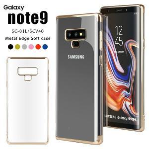 商品名称 Galaxy Note9 SC-01L SCV40 メタルエッジソフトケース  商品説明 ...