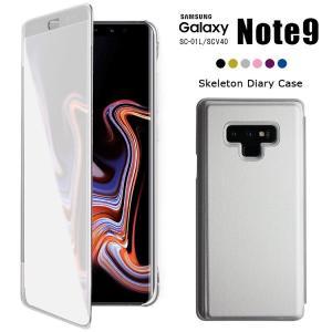 商品名称 Galaxy Note9 SC-01L SCV40 スケルトン手帳型ケース  商品説明 大...