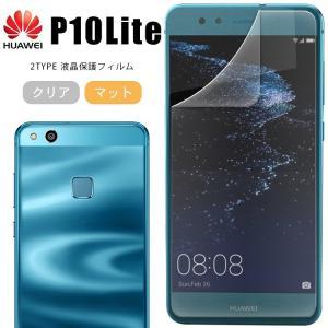 液晶保護フィルム Huawei P10 lite フィルム 保護フィルム ファーウェイ P10 lite  シート asobi-club