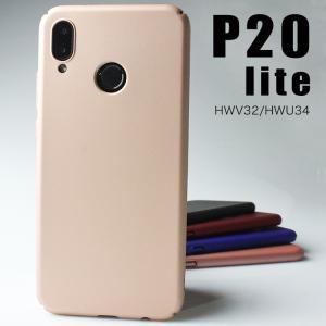 商品名称 Huawei P20 lite カラフルハードケース  商品説明 ポリカーボネートというキ...