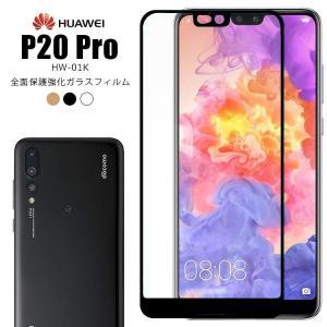 液晶保護フィルム Huawei P20 Pro フィルム ガラス ファーウェイ P20 プロ  保護フィルム|asobi-club