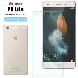 液晶保護フィルム Huawei P8 lite フィルム ガラス ファーウェイ P8 ライト  保護フィルム|asobi-club