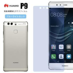 液晶保護フィルム Huawei P9 フィルム ガラス ファーウェイ P9  保護フィルム|asobi-club