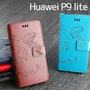 スマホケース Huawei P9 lite ケース ファーウェイ P9 ライト  手帳型 カバー|asobi-club