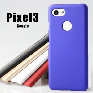 商品名称 Google Pixel3 G013B カラフルハードケース  商品説明 ポリカーボネート...