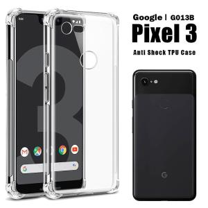 商品名称 Google Pixel3 G013B 耐衝撃TPUソフトケース  商品説明 各機種専用設...