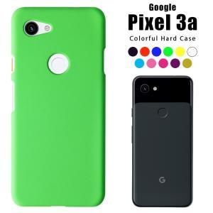商品名称 Pixel3a カラフルハードケース  商品説明 ポリカーボネートというキズや衝撃に強く耐...