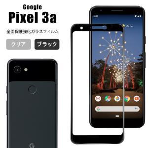 液晶保護フィルム Pixel3a フィルム ガラス ピクセル3a  保護フィルム|asobi-club