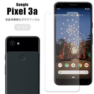 液晶保護フィルム Pixel3a フィルム ガラス ピクセル3a  シート|asobi-club