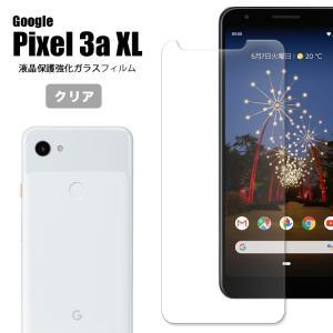 液晶保護フィルム Pixel3a XL フィルム ガラス ピクセル3a XL  シート|asobi-club
