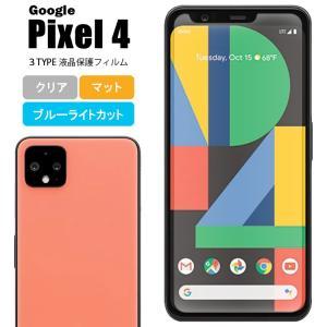 液晶保護フィルム Pixel4 フィルム 保護フィルム ピクセル4  シート|asobi-club