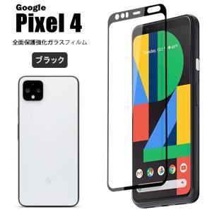 液晶保護フィルム Pixel4 フィルム ガラス ピクセル4  保護フィルム|asobi-club