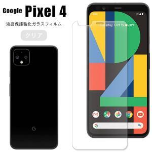 液晶保護フィルム Pixel4 フィルム ガラス ピクセル4  シート|asobi-club