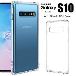 商品名称 Galaxy S10 SC-03L SCV41 耐衝撃TPUソフトケース  商品説明 各機...