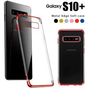商品名称 Galaxy S10+ SC-04L SCV42 メタルエッジソフトケース  商品説明 柔...