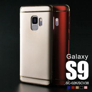 商品名称 Galaxy S9 SC-02K SCV38 メタルエッジハードケース  商品説明 シンプ...