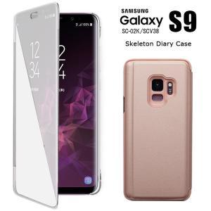 商品名称 Galaxy S9 SC-02K SCV38 スケルトン手帳型ケース  商品説明 大事なス...