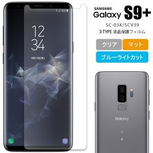 商品名称 Galaxy S9+ SC-03K SCV39 液晶保護フィルム 3タイプ  商品説明 フ...