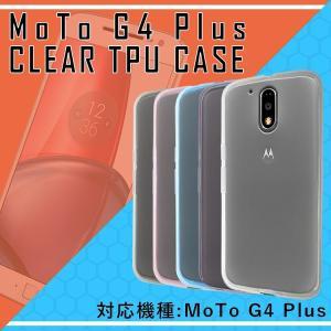 MoTo G4 Plus専用ソフトTPUケース asobi-club