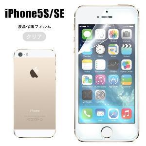 商品名称 iPhoneSE / iPhone5S / iPhone5 液晶保護フィルム  商品説明 ...