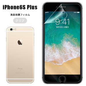 液晶保護フィルム iPhone6 Plus フィルム 保護フィルム アイフォン6S プラス / アイフォン6 プラス  シート asobi-club