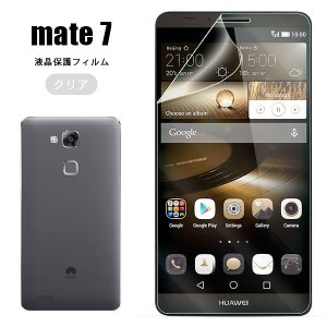 液晶保護フィルム Huawei Mate7 フィルム 保護フィルム ファーウェイ メイト7  シート|asobi-club