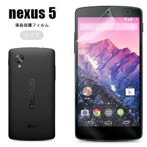 液晶保護フィルム Nexus 5 フィルム 保護フィルム ネクサス5  シート asobi-club