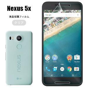 液晶保護フィルム Nexus 5X フィルム 保護フィルム ネクサス5X  シート asobi-club