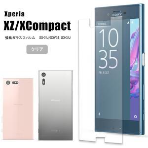 Xperia XZ Xperia X Compact ガラスフィルム|asobi-club