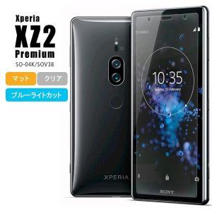 商品名称 Xperia XZ2 Premium SO-04K SOV38液晶保護フィルム 3TYPE...