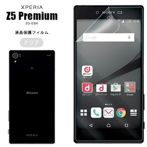 商品名称 Xperia Z5 Premium SO-03H 液晶保護フィルム  商品説明 フィルムの...