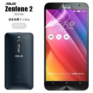 液晶保護フィルム Zenfone 2 フィルム 保護フィルム ゼンフォン2 ZE551ML シート|asobi-club