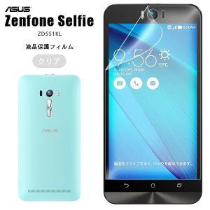 液晶保護フィルム Zenfone Selfie フィルム 保護フィルム ゼンフォン セルフィー ZD551KL シート|asobi-club