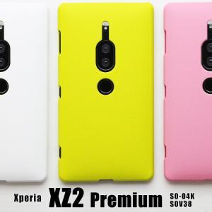 商品名称 Xperia XZ2 Premium SO-04K SOV38 カラフルハードケース  商...