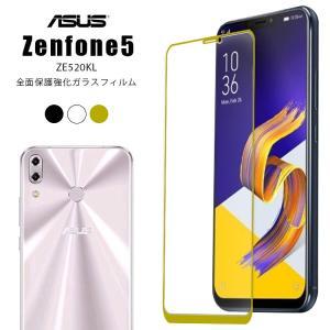 液晶保護フィルム Zenfone 5 ZE620KL フィルム ガラス ゼンフォン5 ZE620KL 保護フィルム|asobi-club