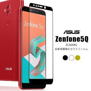 商品名称 Zenfone 5Q ZC600KL 全面保護強化ガラスフィルム  商品説明 硬度9Hの強...