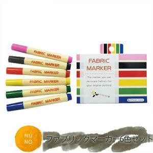 メール便OK らくやきシリーズ ファブリックマーカー 6色セット 397-0800|asobi