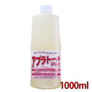 アブラトールジョイ 1000ml 1L 天ぷらは廃油を石けん水に変える 廃油処理剤|asobi