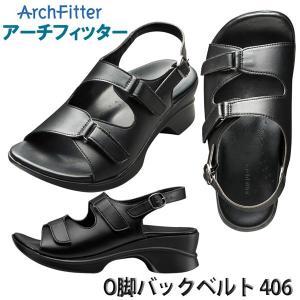 AKAISHI アーチフィッター O脚バックベルト 406 S/M/Lサイズ ブラック サンダル