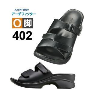 AKAISHI アーチフィッター O脚 402 S/M/Lサイズ O脚補正サンダル