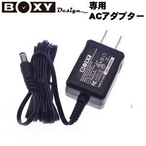BOXY Design ウォッチワインダー 専用ACアダプター ワインディングマシーン 専用ACアダプター|asobi