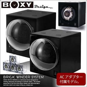 BOXY Design ワインディングマシーン アダプター付 選べる漆黒 2カラー|asobi