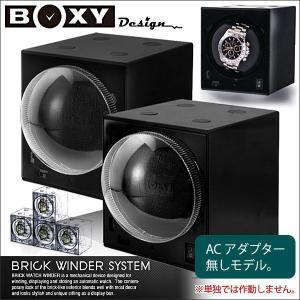 BOXY Design ワインディングマシーン アダプターなし 選べる漆黒2カラー ブリックワインダー BOXYデザイン